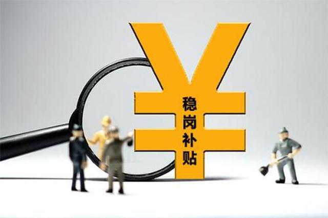 春节期间稳岗留工补贴今起开始申报