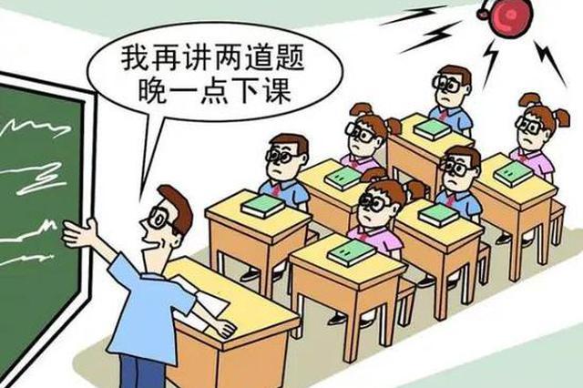 """天津发文:教师不得""""拖堂""""或提前上课"""