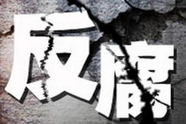 反腐 天津东丽区两干部被查