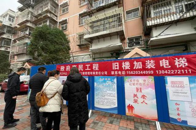 天津这个老小区要加装电梯了