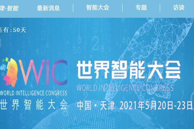 第五届世界智能大会开幕倒计时50天 新浪天津智能频道完成改版