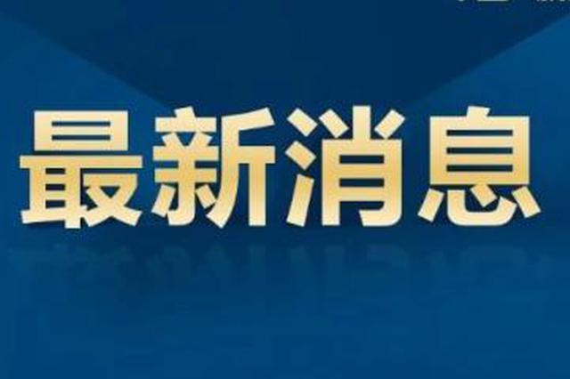 """天津卫生健康事业发展""""十四五""""规划确定 建八个专业国家区域"""