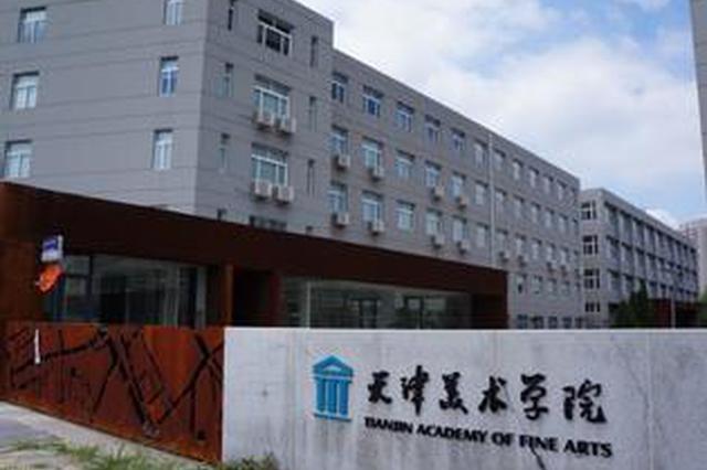 美术学院音乐学院将迁址中北镇扩建
