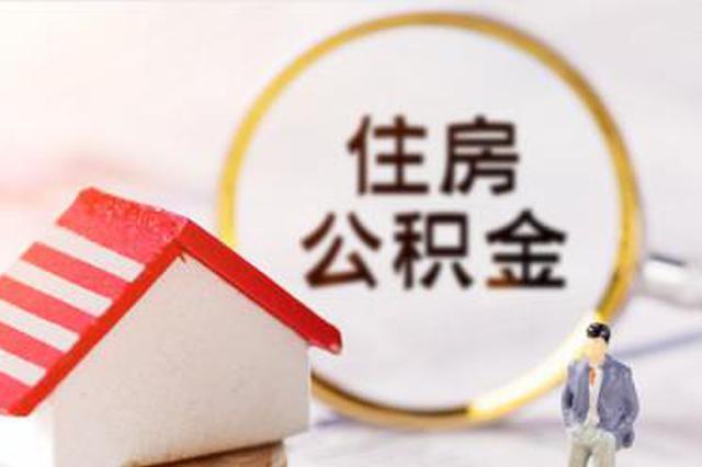 天津市公积金中心深化服务为群众解难题 提取公积金 让您少跑