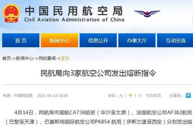 检出核酸阳性旅客5例 这趟飞天津的航班熔断