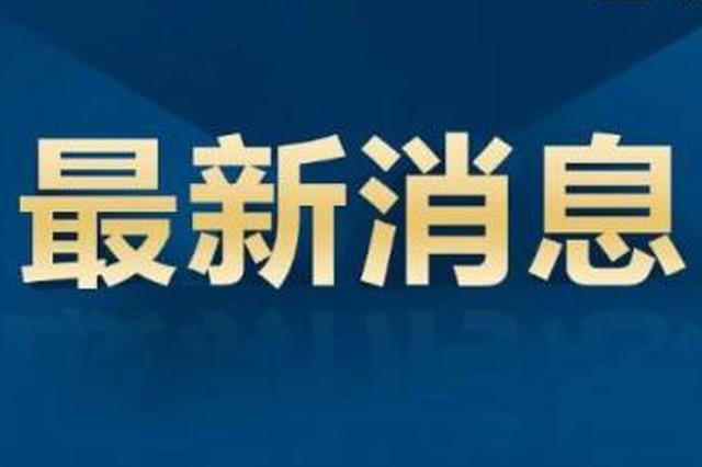 """率先完成""""四个百分百""""达标任务 天津中小学校园""""三防""""建设"""