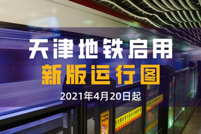 天津地铁运行调整!间隔缩短、增加首发站!