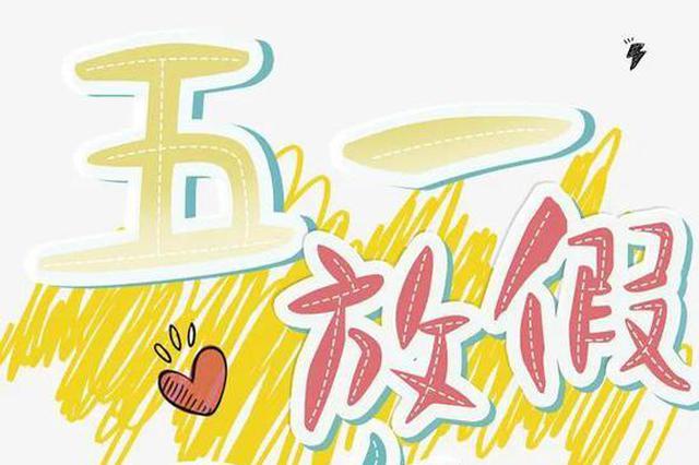 5天假期+20个好消息!天津人好事连连