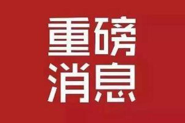 2021天津中小学招生政策发布