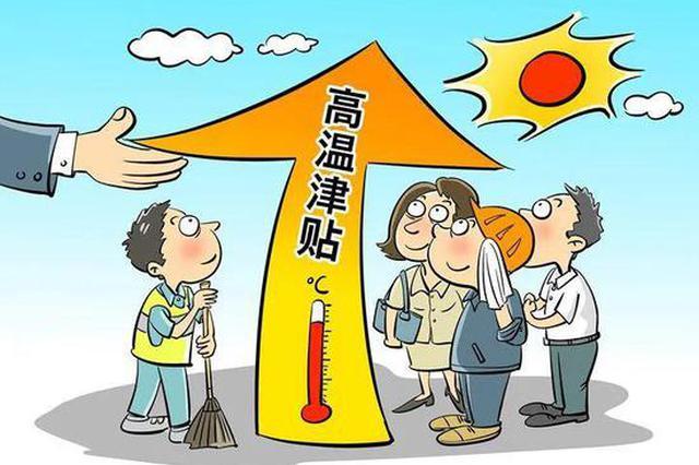 下月起天津人的工资将多一笔钱