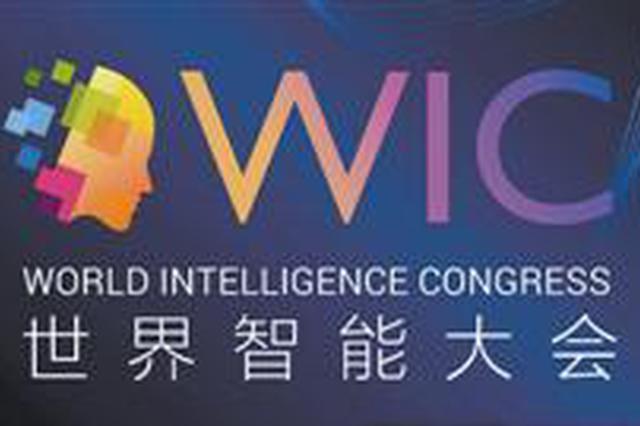 世界智能大会上一批龙头企业将带来最新智能科技成果
