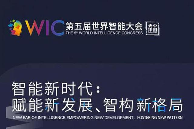 【津彩鲜知】第五届世界智能大会 开启您的科技之旅