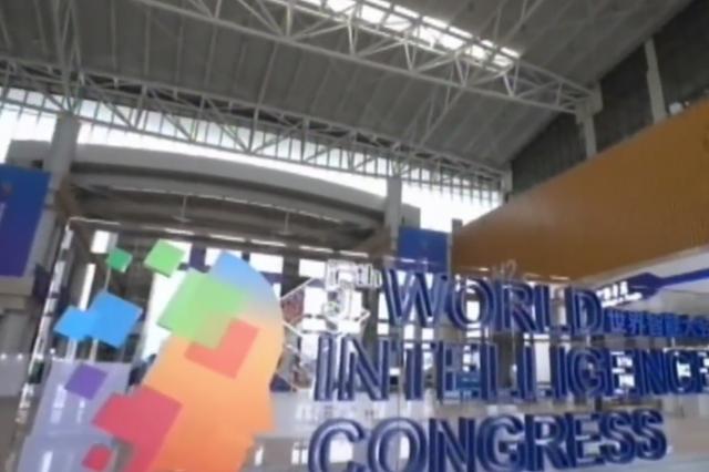 世界智能大会:智能科技展即将重磅启幕