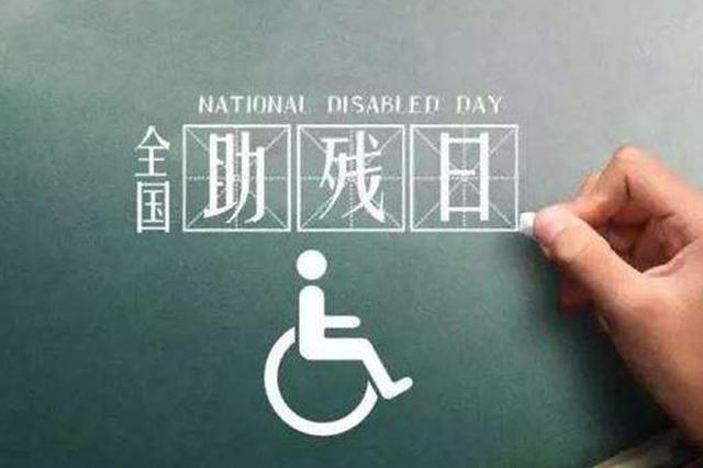 津城残疾人 这些补贴请收好