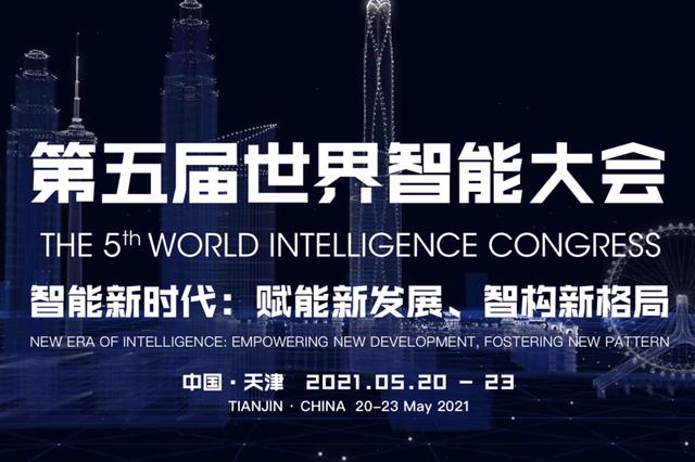 第五届世界智能大会,这六大亮点你get了吗?