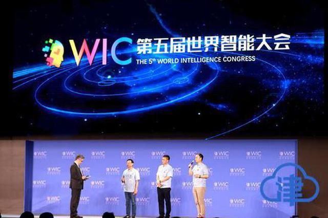 """""""智能时代 共享未来"""" 2021第五届世界智能大会闭幕"""