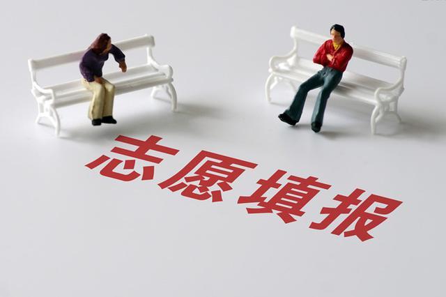 天津市高招办喊你模拟填报高考志愿