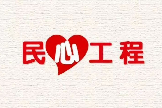 天津20项民心工程交出半年成绩单 5项工作已全部完成