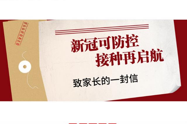 事关12-17岁人群接种 天津这个区教育局最新要求