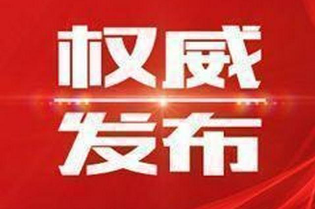 廖国勋:天津医改工作要在探索创新上下功夫