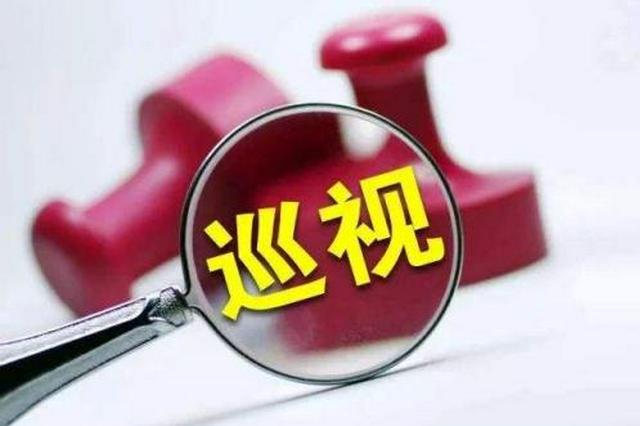 天津市委第十轮第一批巡视进驻!举报方式公布