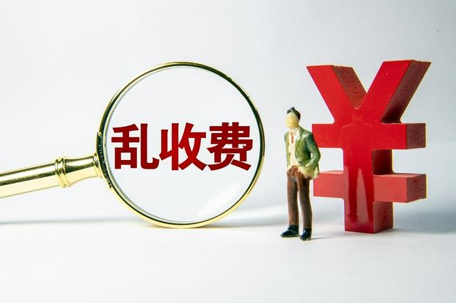 天津加大对行业协会商会乱收费整治力度