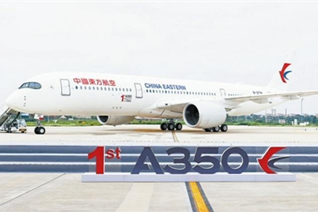 空客天津宽体机首架A350飞机交付