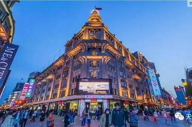 上半年天津经济呈现四个特点