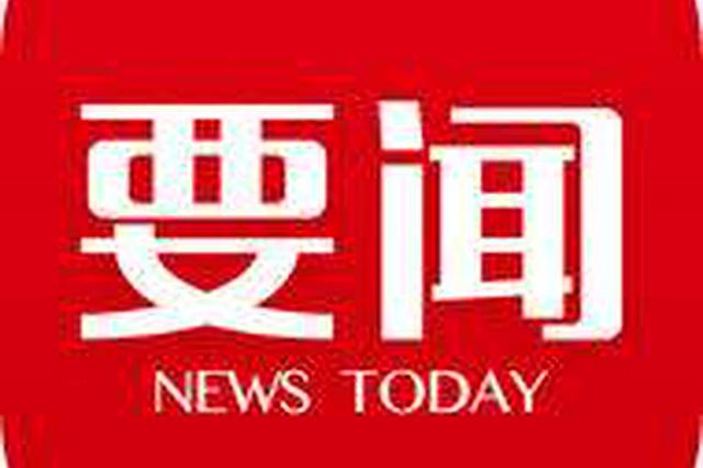 """共建""""技能天津"""" 天津市与人社部签署框架协议"""