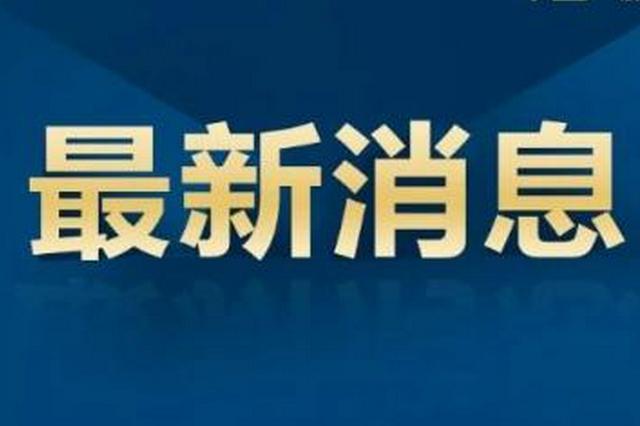 天津近一周发现具有苏、辽、川等地暴露史人员2132人 最新通报