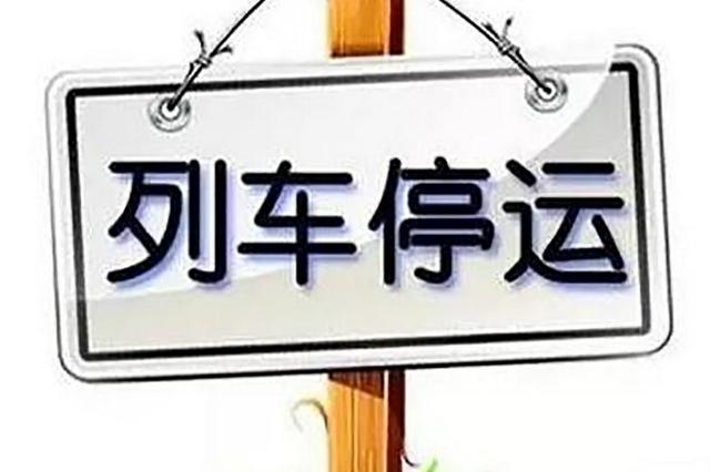 天津站天津西站60余趟列车停运