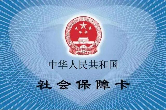 刷公交+地铁!天津人的社保卡更能耐了