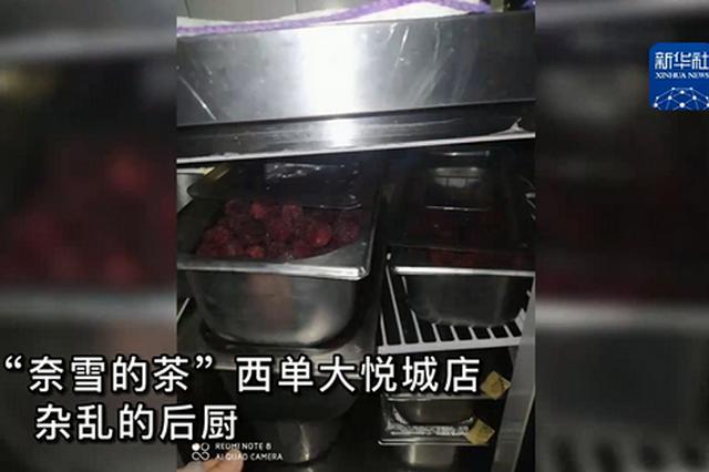 """记者卧底曝光网红奶茶店""""奈雪的茶"""":蟑螂""""不用管""""、标签"""