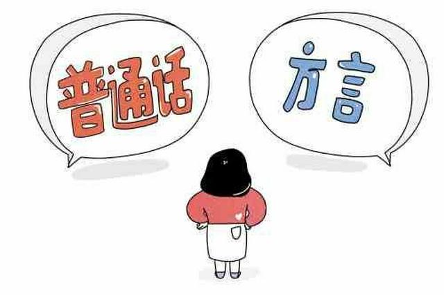 推广普通话宣传周启动 开展系列丰富多彩活动