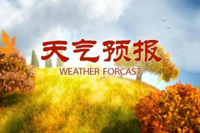 """""""十一""""假期多降雨天气 4日至7日气温明显下降"""