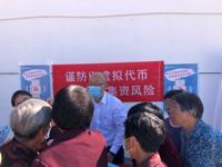 交通银行天津市分行组织开展防范虚拟代币风险提示宣传活动