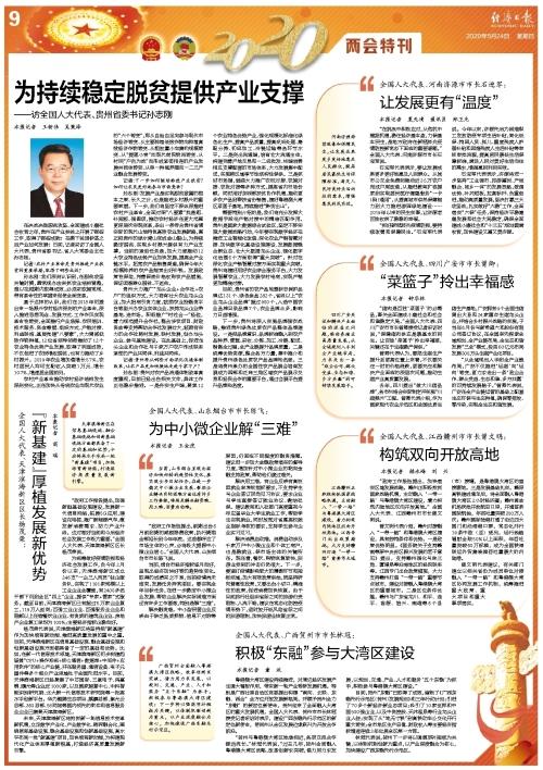 """全国人大代表、天津滨海新区区长杨茂荣:""""新基建""""厚植发展新优势"""