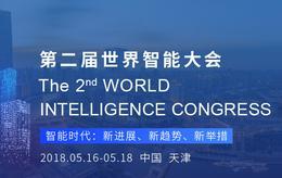 第二届世ω界智能大会