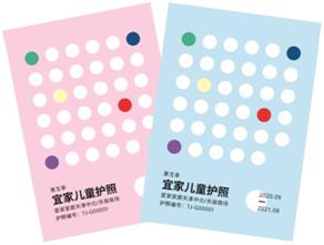 宜家兒童護照設計了女孩版和男孩版,更貼合孩子們的興趣和喜好。