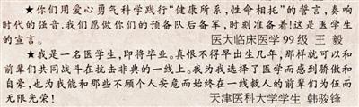 2003年5月10日本报第3版发表的王毅和韩骏锋对白衣天使的赠言。
