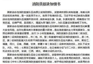 天津市消防救援队伍招录消∑防员公告