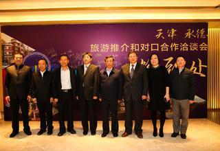 天津文化旅游推介和对口合作洽谈会在承德举办