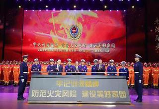 天津市举行119消防宣传月活动仪式