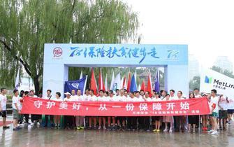 天津保险行业协会扶贫健步走活动