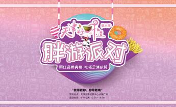 #胖游派对#携手第6届#天津好味道#项目启动