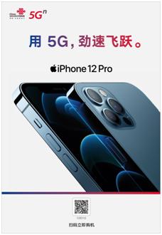 全平台官方直播!中国联通强势开启iPhone 12系列首销