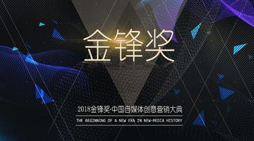 2018金锋奖·中国自媒体创意营销大典