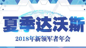 2018天津夏季达沃斯开幕
