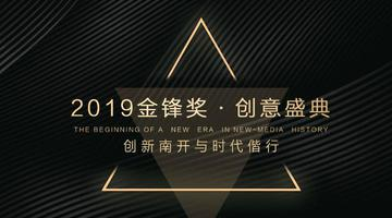 2019金锋奖即将盛大启幕