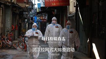 疫情直击:武汉拉网式大排查启动